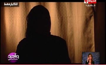 برنامج واحد من الناس قضية اغتصاب بنات الشوارع الجزء الأول