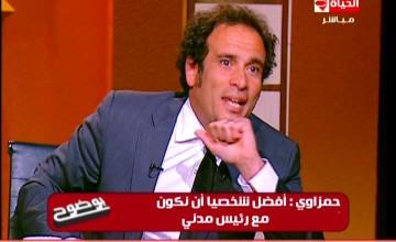 برنامج بوضوح لقاء دكتور عمرو الليثي مع الدكتور عمرو حمزاوي