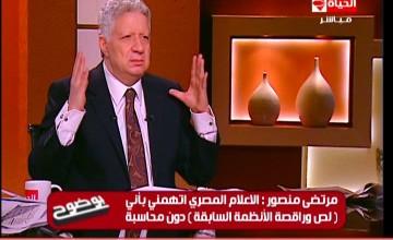 برنامج بوضوح لقاء المستشار مرتضي منصور مع عمرو الليثي