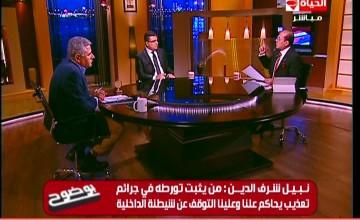 برنامج بوضوح دكتور عمرو الليثي وحقوق الانسان والأوضاع في السجون