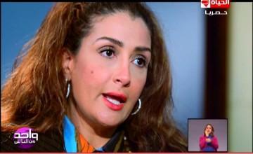 قناة الحياة برنامج واحد من الناس21-2-2013