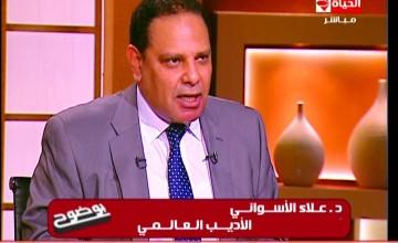 برنامج بوضوح لقاء مع د علاء الاسواني