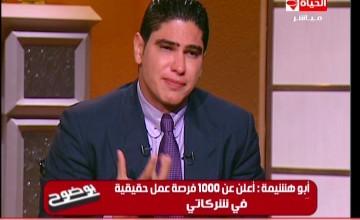 برنامج بوضوح لقاء مع رجل الصناعة احمد ابو هشيمة
