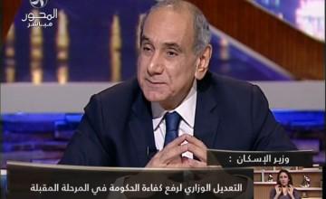 برنامج90دقيقة لقاء مع وزير الاسكان د طارق وفيق