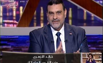 برنامج90دقيقة لقاء مع وزير القوي العاملة خالد الازهري
