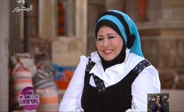 واحد من الناس لقاء دكتور عمرو الليثي مع الفنانة سهير رمزي الجزء الثاني