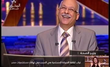 برنامج90دقيقة لقاء وزير الصحة د محمد مصطفي حامد مع د عمرو الليثي