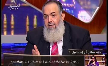برنامج90دقيقة لقاء الشيخ حازم صلاح ابو اسماعيل مع د عمرو الليثي