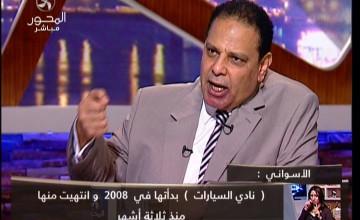 برنامج90دقيقة لقاء مع الكاتب علاء الاسوانى