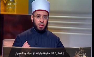 دين ودنيا الاحتفال بليلة الاسراء والمعراج