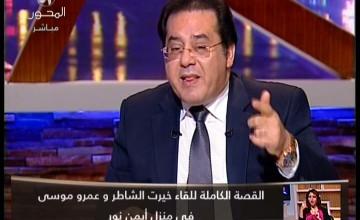 برنامج90دقيقة لقاء مع دكتور ايمن نور وحقيقة عشاء المهندس خيرت الشاطر مع عمرو موسي