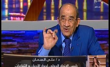 برنامج 90دقيقة لقاء دكتور علي السمان مع دكتور عمرو الليثي