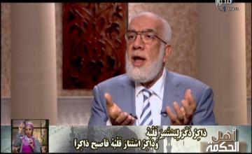 برنامج أهل الحكمة دكتور عمر عبد الكافي ودكتور عمرو الليثي 2رمضان