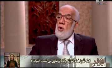 برنامج أهل الحكمة دكتور عمر عبد الكافي ودكتور عمرو الليثي 5رمضان