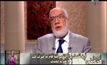 برنامج أهل الحكمة دكتور عمر عبد الكافي ودكتور عمرو الليثي 6رمضان