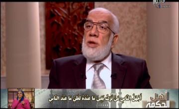 برنامج أهل الحكمة دكتور عمر عبد الكافي ودكتور عمرو الليثي 15رمضان
