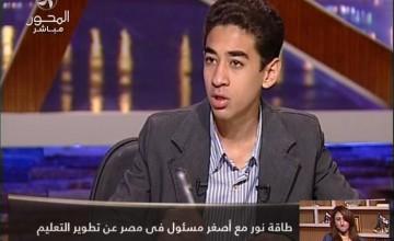 برنامج90دقيقة لقاء مع المسؤل عن تطوير التعليم في مصر الطالب مصطفي مجدي