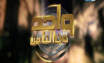 12-30_21-15-19_Al-Nahar One_.mpg_snapshot_03.43.13.499