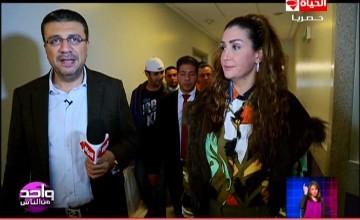 برنامج واحد من الناس لقاء الفنانة غادة عبد الرازق مع الدكتور عمرو الليثي الجزء الثاني