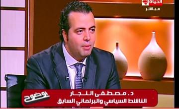 برنامج بوضوح لقاء د مصطفي النجار مع د عمرو الليثي