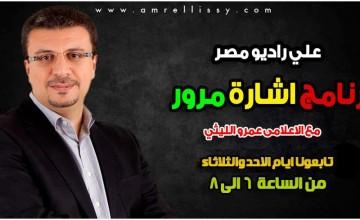 برنامج اشارة مرور مع د عمرو الليثي علي راديو مصر 18-6-2013