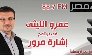 برنامج اشارة مرور مع د عمرو الليثي علي راديو مصر 2-10-2013