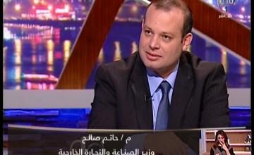 90دقيقة لقاء مع وزير الصناعة مهندس حاتم صالح