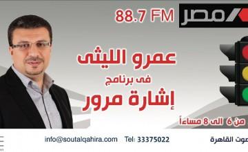 برنامج اشارة مرور مع د عمرو الليثي علي راديو مصر 29-10-2013