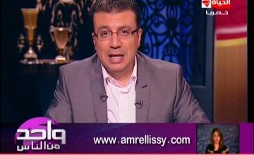 قناة الحياة برنامج واحد من الناس7-2-2014