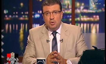 عمرو الليثى يدرس مجموعة من العروض بعد رحيله عن المحور