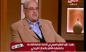 برنامج بوضوح لقاء مع الدكتور احمد بهجت