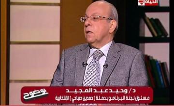 برنامج بوضوح مناظرة بين دكتور وحيد عبد المجيد ودكتور حسن نافعة