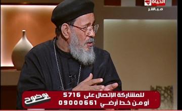 بوضوح حوار مع القمص عبد المسيح بسيط والاب رفيق جريش والباحث سليمان شفيق