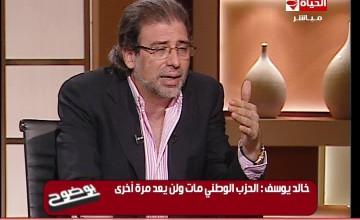 برنامج بوضوح لقاء مع المخرج خالد يوسف