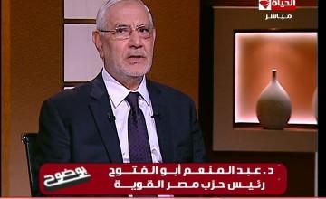 بوضوح لقاء مع د عبد المنعم ابو الفتوح