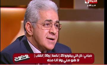 بوضوح لقاء مع الاستاذ حمدين صباحى
