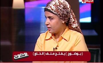 برنامج بوضوح حقة خاصة عن الخلع في مصر