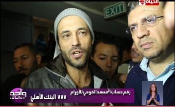 واحد من الناس لقاء مع الفنان يوسف الشريف الجزء الأول