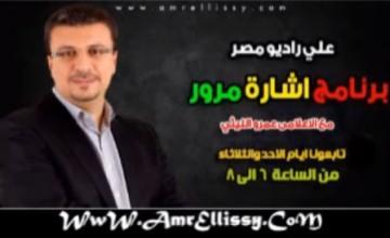 برنامج اشارة مرور مع د عمرو الليثي علي راديو مصر9-4-2013