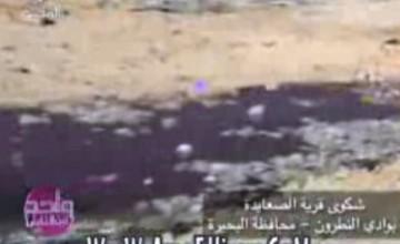 شكوى قرية الصعايدة مع د عمرو الليثي
