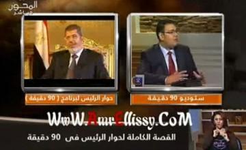 برنامج90 دقيقة القصه كامله وراء تأخر حوار الرئيس مع عمرو الليثي