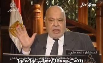 برنامج90دقيقة لقاء المستشار احمد مكي مع د عمرو الليثي