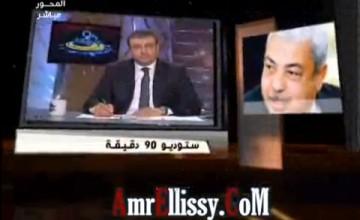 عمرو الليثي ووزير الداخلية منصور العيسوي