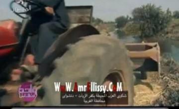 شكوى العزب المحيطة بكفر الزيات مع د عمرو الليثي