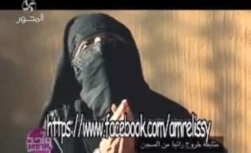 برنامج واحد من الناس متابعة خروج رانيا من السجن
