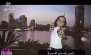 تأبيين ياسمين السمرة مع د عمرو الليثي