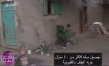 توصيل المياه الي عزبة الوقف مع د عمرو الليثي