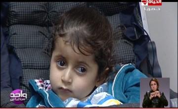 واحد من الناس الحالات الانسانية الطفلة شهد خالد