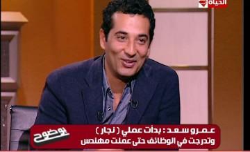 بوضوح لقاء مع الفنان عمرو سعد