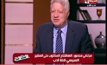 بوضوح لقاء مع المستشار مرتضى منصور المرشح لرئاسة الجمهورية